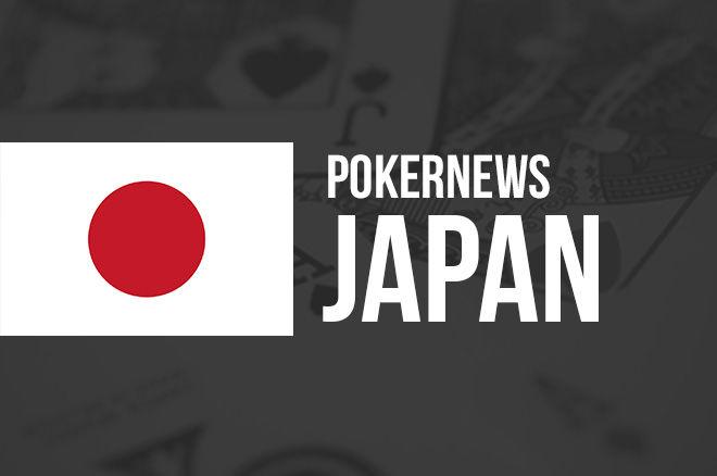 Deutsche Pokermeisterschaft 423513