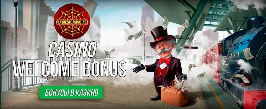 Besten Casino Boni 785352